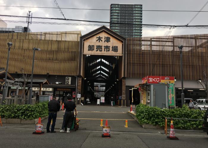 The exterior of the Osaka Kizu Wholesale Market