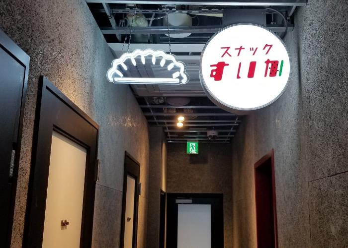 Entrance to Snack Suica, a bar at Eat Play works with a gyoza-shaped sign outside
